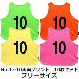 ビブス 背番号 No.1-10 ゲームビブス フリーサイズ 10枚セット ゼッケン ベスト LINDSPORTS リンドスポーツ