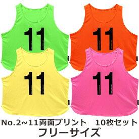 ビブス 背番号 No.2-11 ゲームビブス フリーサイズ 10枚セット ゼッケン ベスト LINDSPORTS リンドスポーツ