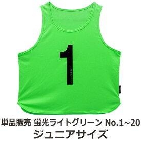 ビブス 背番号 No.1-20 単品販売 ゲームビブス ジュニアサイズ 蛍光ライトグリーン ゼッケン ベスト LINDSPORTS リンドスポーツ