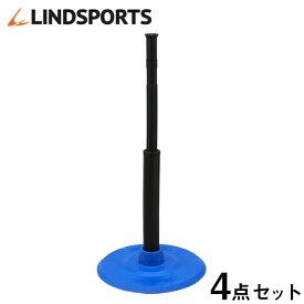 バッティングティー 4点セット ティースタンド 野球 硬式 軟式 ソフトボール バッティング練習 LINDSPORTS リンドスポーツ