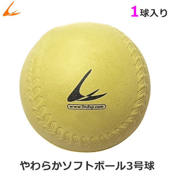 LINDSPORTS 【バラ】やわらかソフトボール3号球 黄色 1球