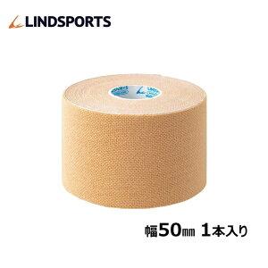 Dテープ キネシオロジーテープ テーピングテープ 50mm×4.5m 1本 バラ売り LINDSPORTS リンドスポーツ