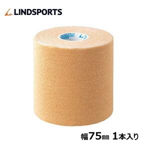 Dテープ キネシオロジーテープ テーピングテープ 75mm×4.5m 1本 バラ売り LINDSPORTS リンドスポーツ