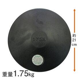 円盤 円盤投げ 1.75kg ゴム製 ゴム円盤 検定なし 陸上競技 LINDSPORTS リンドスポーツ