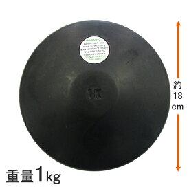円盤 円盤投げ 1kg ゴム製 ゴム円盤 検定なし 陸上競技 LINDSPORTS リンドスポーツ