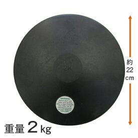 円盤 円盤投げ 2kg ゴム製 ゴム円盤 検定なし 陸上競技 LINDSPORTS リンドスポーツ