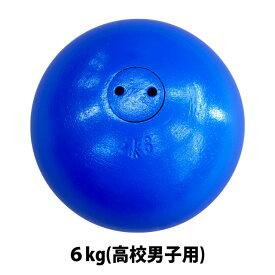 砲丸投げ 砲丸 鉄製 6kg 高校男子用 検定なし 練習用 LINDSPORTS リンドスポーツ