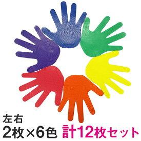 LINDSPORTS 手形マーカー(左右6ペア・計12枚セット)【サーキットトレーニング/レクリエーション/リハビリテーション/体育用品/動きの指導】