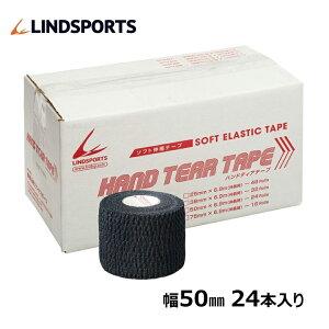 ハンドティアテープ Aタイプ 黒 50mm x 6.9m 24本入/箱 スポーツ テーピングテープ LINDSPORTS リンドスポーツ