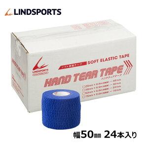 ハンドティアテープ Aタイプ 50mm x 6.9m 24本 箱 スポーツ テーピングテープ LINDSPORTS リンドスポーツ