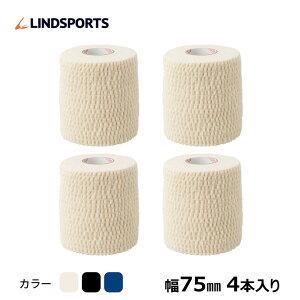 ソフト伸縮テープ ハンドティアテープ Aタイプ 75mm×6.9m 4本入 (スモールパック) スポーツ テーピングテープ LINDSPORTS リンドスポーツ