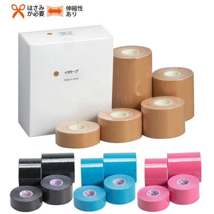 LINDSPORTS イオテープ 50mm×5.0m※キネシオロジーテープ/キネシオテープ 6本入り[テーピングテープ/カラーキネシオ/伸縮テーピング/テーピングテープ伸縮/伸縮テープ/筋肉/保護]