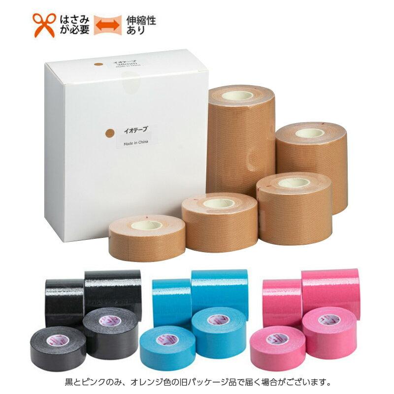 LINDSPORTS イオテープ 38mm×5.0m※キネシオロジーテーピングテープ/キネシオテープ 8本入り[テーピングテープ/カラーキネシオ/伸縮テーピング/伸縮テープ/テーピングテープ伸縮/筋肉/保護]