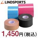 LINDSPORTS イオテープ 50mm×5.0m※キネシオロジーテープ/キネシオテープ 6本入り[テーピングテープ/カラーキネシオ/伸縮テーピング/テーピン...
