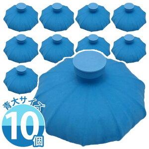 ゴム氷のう 氷のう 大サイズ 直径28cm 青 お得な10個セット LINDSPORTS リンドスポーツ