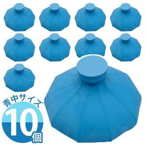 ゴム氷のう 氷のう 中サイズ 直径22cm 青 お得な10個セット LINDSPORTS リンドスポーツ