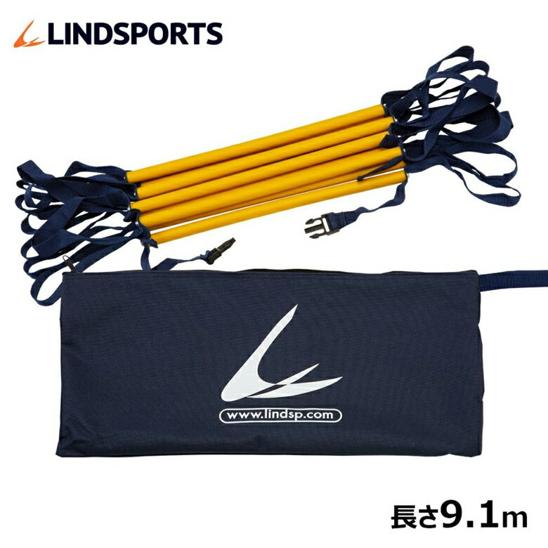 LINDSPORTS 俊敏力養成トレーニング用ラダー\屋外でも屋内でも気軽に使えます!パイプ状のバーです/【トレーニング/ラダー/アジリティトレーニング/アジリティラダー/陸上/サッカー/フットサル】