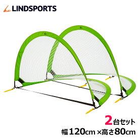 ミニサッカーゴール 横幅120cm 2台セット 小サイズ 折りたたみ式 LINDSPORTS リンドスポーツ