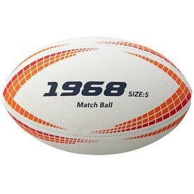 ラグビーボール [1968] 5号球 JRFU公認球 試合球 公認球 ラグビー LINDSPORTS リンドスポーツ