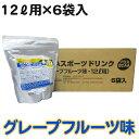 LINDSPORTS 新BCAAスポーツドリンク徳用粉末 (12L用×6袋)グレープフルーツ味