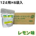 新BCAAスポーツドリンク徳用粉末 (12L用×6袋)ピーチ味