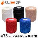 伸縮テープ NEO ソフトリップ 75mm ×6.9m 16本/箱 テーピングテープ LINDSPORTS リンドスポーツ