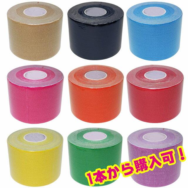 LINDSPORTS パワーイオテープ 50mm×5m ※カラーキネシオロジーテープ/キネシオテープ 1本[テーピングテープ/テーピングテープ伸縮/筋肉の保護/伸縮/カラー豊富]