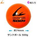 LINDSPORTS サンドボール 500g 6球セット