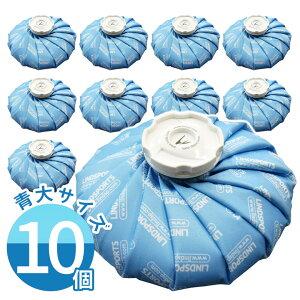 布氷のう 氷のう 青 大サイズ 直径28cm アイシング アイスバッグ 温冷兼用 ( お得な10個セット ) LINDSPORTS リンドスポーツ