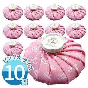 布氷のう 氷のう ピンク 大サイズ 直径28cm アイシング アイスバッグ 温冷兼用 ( お得な10個セット ) LINDSPORTS リンドスポーツ