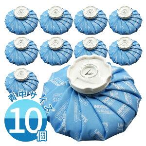 布氷のう 氷のう 青 中サイズ 直径22cm アイシング アイスバッグ 温冷兼用 ( お得な10個セット ) LINDSPORTS リンドスポーツ