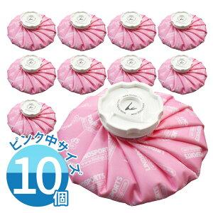 布氷のう 氷のう ピンク 中サイズ 直径22cm アイシング アイスバッグ 温冷兼用 ( お得な10個セット ) LINDSPORTS リンドスポーツ