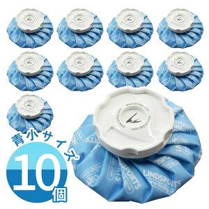 布氷のう 氷のう 青 小サイズ 直径15cm アイシング アイスバッグ 温冷兼用 ( お得な10個セット ) LINDSPORTS リンドスポーツ