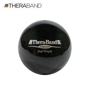 セラバンド TheraBand ソフトウェイト ボール 黒 3kg 直径約11cm トレーニングボール LINDSPORTS リンドスポーツ