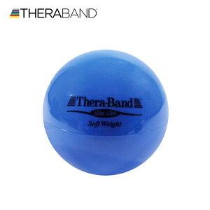 セラバンド TheraBand ソフトウェイト ボール 青 2.5kg 直径約11cm トレーニングボール LINDSPORTS リンドスポーツ