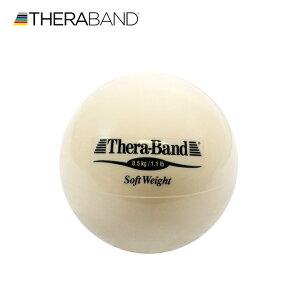 セラバンド TheraBand ソフトウェイト ボール タン 0.5kg 直径約11cm トレーニングボール LINDSPORTS リンドスポーツ