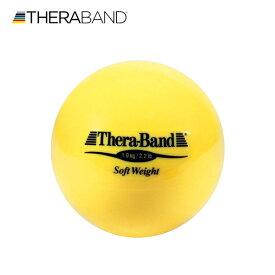 セラバンド TheraBand ソフトウェイト ボール 黄 1kg 直径約11cm トレーニングボール LINDSPORTS リンドスポーツ