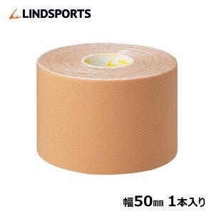4Wayストレッチテープ 50mm×5m 1本 (360度伸縮キネシオロジーテープ) LINDSPORTS リンドスポーツ