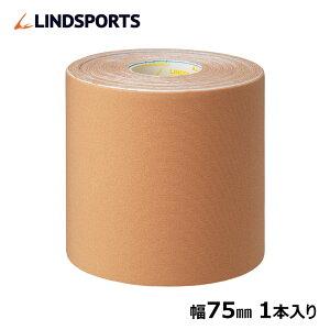 4Wayストレッチテープ 75mm×4m 1本 (360度伸縮キネシオロジーテープ) LINDSPORTS リンドスポーツ