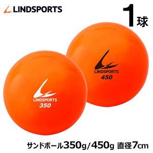 サンドボール 350g / 450g 野球 バッティング練習 トレーニングボール 練習用 LINDSPORTS リンドスポーツ