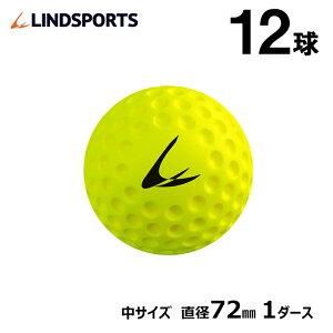 ディンプルボール 中 180g 1ダース 12球入 野球 ソフトボール バッティング トレーニングボール 練習用 蛍光イエロー LINDSPORTS リンドスポーツ