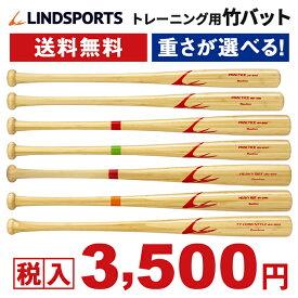 竹バット 硬式 軟式 練習用バット 78cm 80cm 84cm トレーニングバット 野球 選べる重さ(650g 700g 800g 900g 950g 1000g 920g ) LINDSPORTS リンドスポーツ 野球用品 送料無料