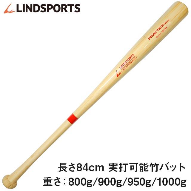 LINDSPORTS 竹バット 硬式 軟式 練習用バット トレーニングバット 野球 84cm 選べる重さ( 800g 900g 950g 1000g )実打可能
