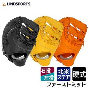 硬式 ファーストミット 北米ステアハイド 右投用/左投用 野球 黒/イエロー/オレンジ(右投用のみ) LINDSPORTS リンドスポーツ