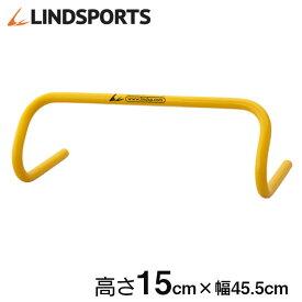 ハードル 15cm 10台セット ミニハードル 陸上 プラスチック製 トレーニング用 LINDSPORTS リンドスポーツ