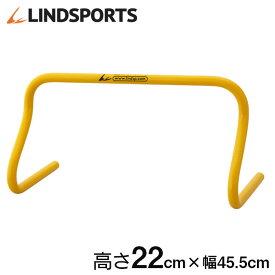 ハードル 22cm 10台セット ミニハードル 陸上 プラスチック製 トレーニング用 LINDSPORTS リンドスポーツ