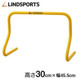 ハードル 30cm 10台セット ミニハードル 陸上 プラスチック製 トレーニング用 LINDSPORTS リンドスポーツ