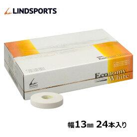 LINDSPORTS エコノミーホワイト(固定)テープ 13mmx13.8m 24本入り[固定タイプ/非伸縮タイプ/テーピング/ホワイトテープ/固定テーピング]