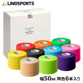 パワー イオテープ 50mm ×5m 6本/箱 キネシオロジーテープ カラー スポーツ テーピングテープ LINDSPORTS リンドスポーツ