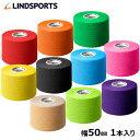 パワー イオテープ 50mm ×5m 1本 キネシオロジーテープ カラー スポーツ テーピングテープ LINDSPORTS リンドスポーツ